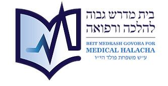 Medical Halacha